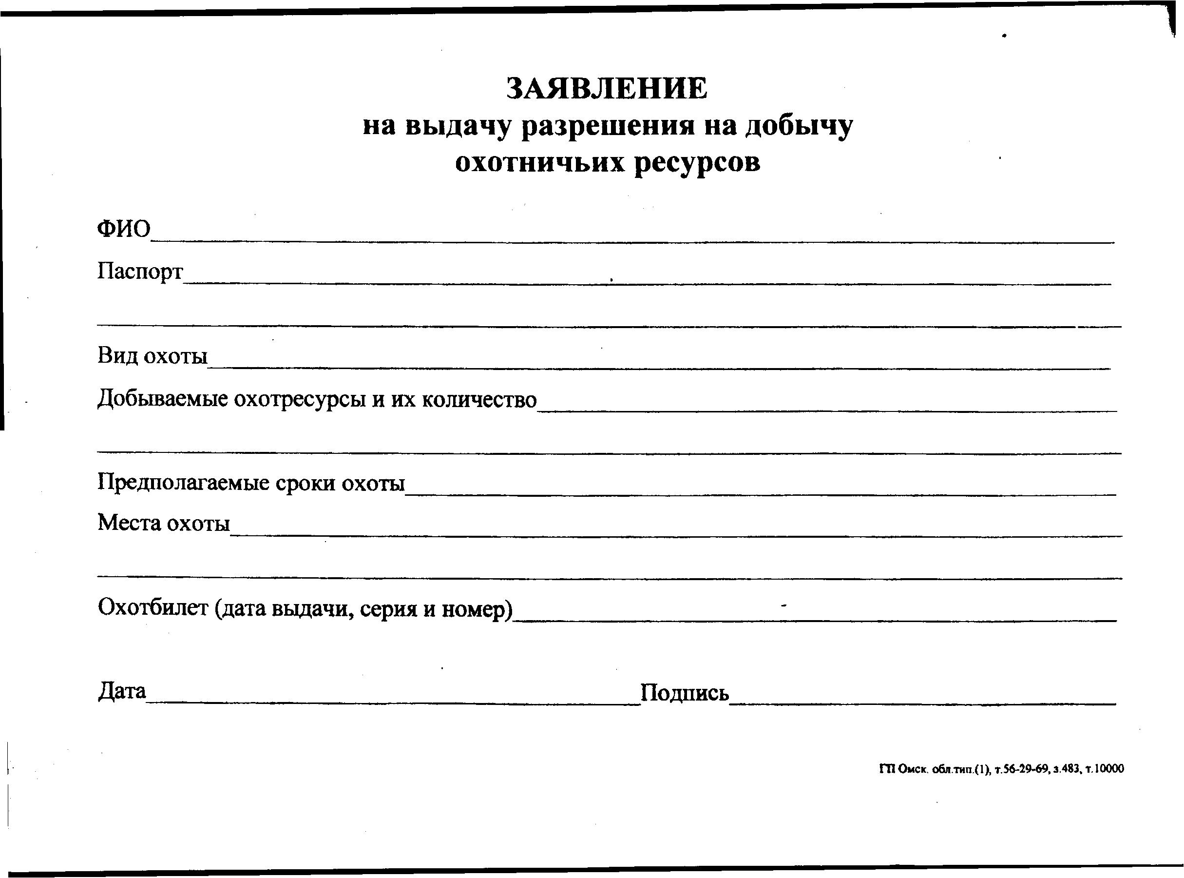 госпошлина бланк квитанция реквизиты владимирской области